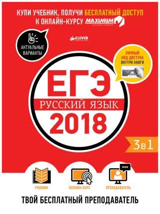 Книга «ЕГЭ-2018. Русский язык. Твой бесплатный преподаватель»
