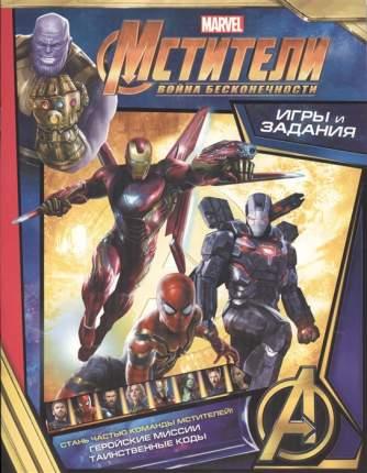 Артбук Мстители, Война Бесконечности, Игры и задания
