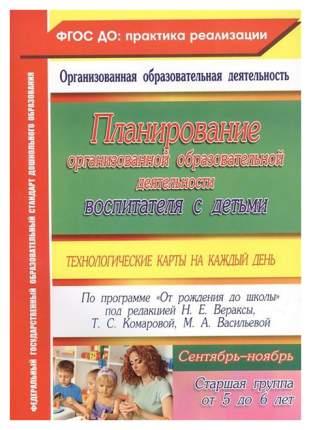 Планирование Организованной Образовательной Деятельности Воспитателя С Детьми: технологиче