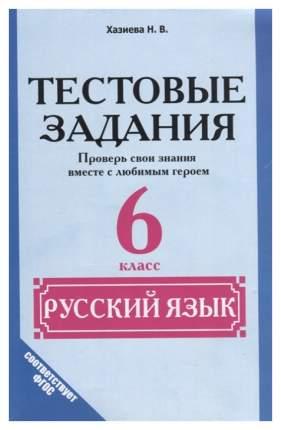 Русский язык, 6 класс Тестовые задания, Проверь свои знания вместе слюбимым героем ФГОС