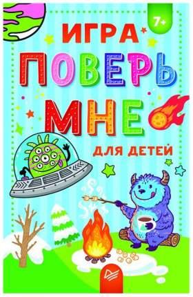 Питер Издательство Игра Поверь мне для детей 7+. Игры на карточках для детей