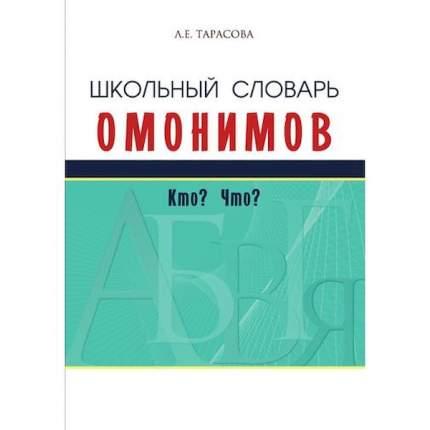 Тарасова. Школьный Словарь Омонимов.