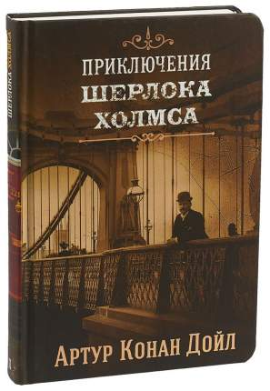 Книга Приключения Шерлока Холмса. Том 2