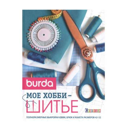 Burda, Мое Хобби - Шитье