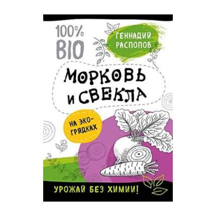 Книга Морковь и Свекла на Экогрядках. Урожай Без Химии