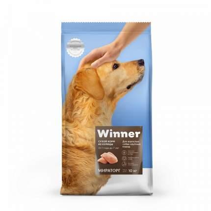 Сухой корм для собак Winner Adult, для крупных пород, курица, 10кг