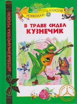 Книга В траве сидел кузнечик Носов Н.