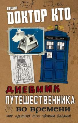 Книга Доктор кто, Дневник путешественника Во Времени