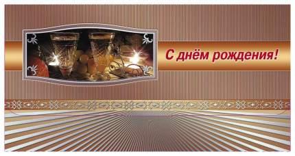"""Открытка-конверт для денег """"С днём рождения!"""" (мужская тематика)"""