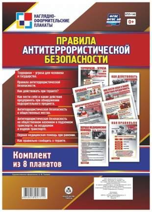 """Комплект плакатов """"Правила антитеррористической безопасности"""" 8 плакатов"""