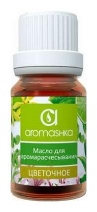 Масло для волос Aromashka Цветочное для аромарасчесывания 10 мл
