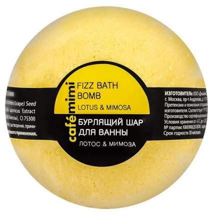 Бомбочка для ванн Cafe mimi Лотос и мимоза 120 г