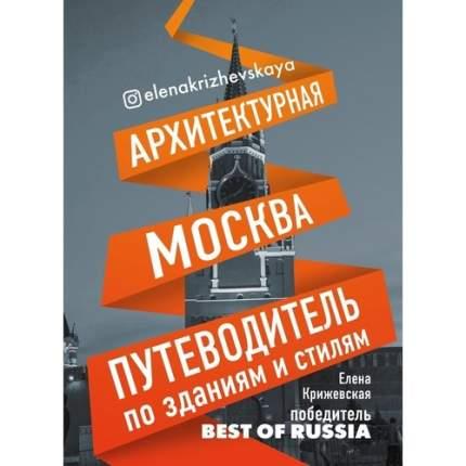Путеводитель Архитектурная Москва. по зданиям и стилям
