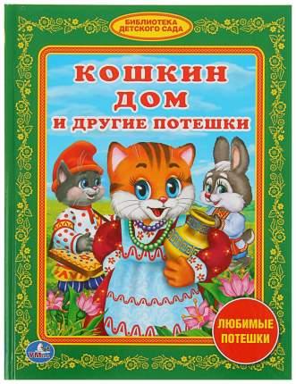 Книжка Умка козырь А. кошкин Дом и Другие потешки