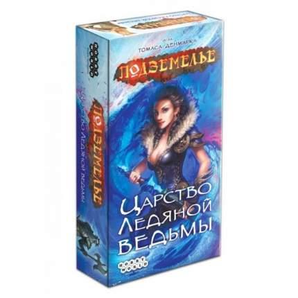 Настольная игра Hobby World Подземелье, Царство Ледяной Ведьмы 1
