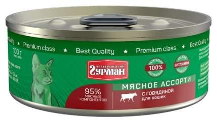 Консервы для кошек Четвероногий Гурман Мясное ассорти, говядина, 24шт, 100г