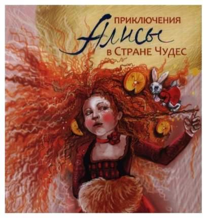 Книга Феникс-Премьер кэрролл л. приключения Алисы В Стране Чудес