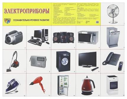 Демонстрационный плакат Электроприборы 00-00000602