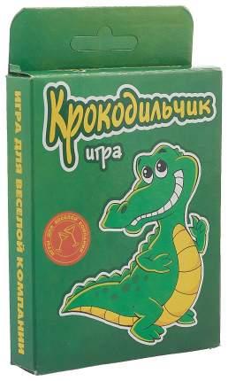 Карточная игра Гелий Крокодильчик