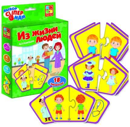 Семейная настольная игра Vladi Toys Ассоциации Из жизни людей