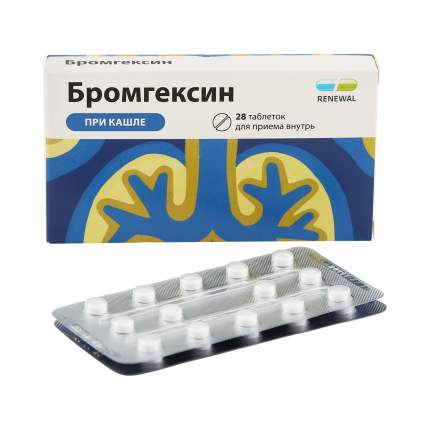 Бромгексин таблетки 8 мг 28 шт.