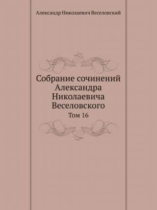 Собрание Сочинений Александра Николаевича Веселовского, том 16