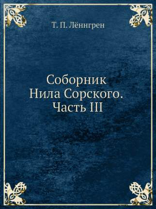 Соборник Нила Сорского, Часть Iii