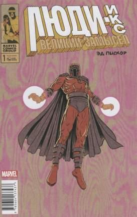 Комикс Эд Пискор - Люди Икс, Великий замысел №1 (магнето)