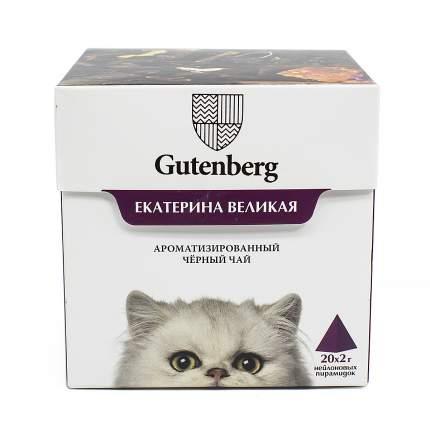 Черный ароматизированный чай Gutenberg Екатерина Великая в пирамидках 20 пакетиков