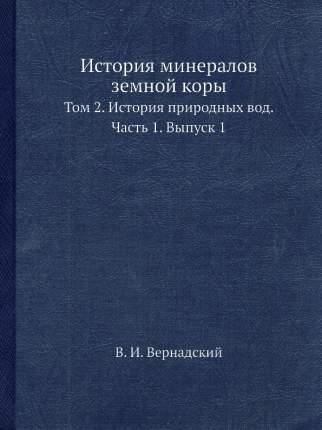 История Минералов Земной коры, том 2, История природных Вод, Ч.1, Выпуск 1