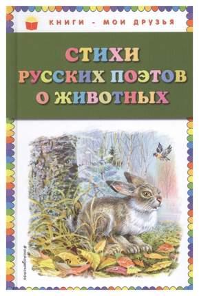 Стихи Русских поэтов о Животных