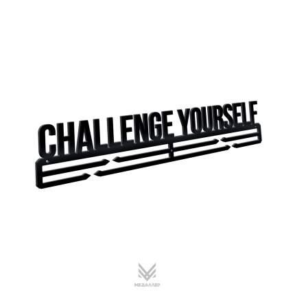 Медаллер Challenge Yourself черный