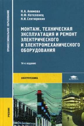 Монтаж, техническая эксплуатация и ремонт электрического и электромеханического оборудован