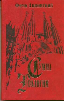 Книга Сумма теологии