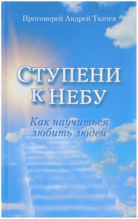 Ступени к Небу. как научиться любить людей