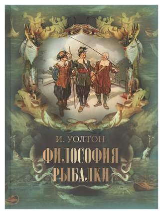 Книга Философия Рыбалки