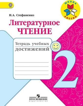 Стефаненко, литературное Чтение, тетрадь Учебных Достижений, 2 класс Шкр