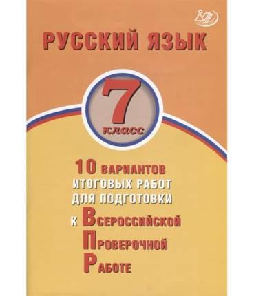 Дергилева, Русский Язык, 7 класс 10 Вариантов Итоговых Работ для подготовки к Впр