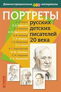 Портреты Русских Детских писателей 20 Века С Методичкой