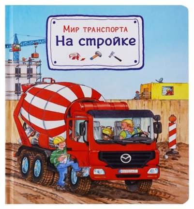 Мир транспорта. на Стройке