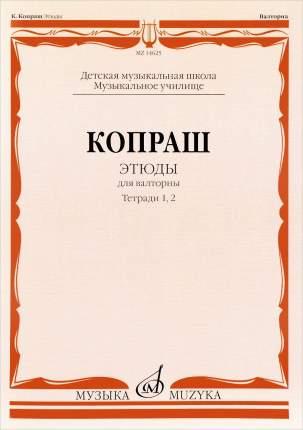 Книга Этюды. Для валторны. Тетради 1 и 2