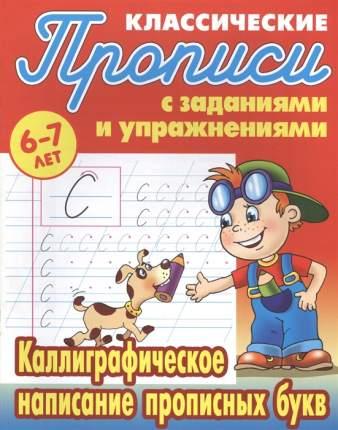 Петренко, классические прописи, каллиграфическое написание прописных Букв, 6-7 лет