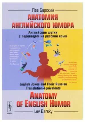 Книга Анатомия английского юмора: Английские шутки с переводом на русский язык