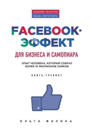 Facebook-Эффект для Бизнеса и Самопиара, Опыт Человека, который Собрал Более 10 Миллионов