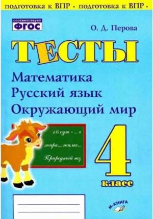 Тесты. 4 класс. Математика. Русский Язык. Окружающий Мир. подготовка к Вп