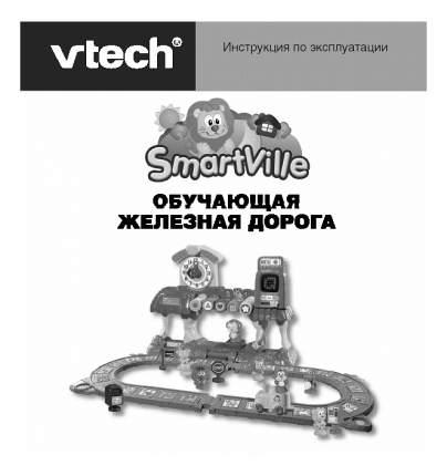 Железная дорога VTech обучающая