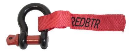 Шакл redBTR 2т Черный 900212