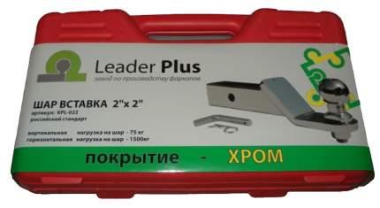 Шар для фаркопа Leader Plus kpl-022 22мм хром