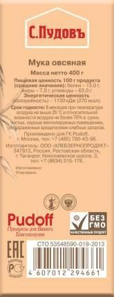 Мука С.Пудовъ овсяная 400 г