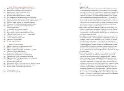 Книга От мегалита до мегаполиса, Очерки истории архитектуры и градостроительства
